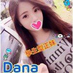 頂級台妹外約 Dana