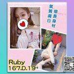 台北模特兒兼職-Ruby